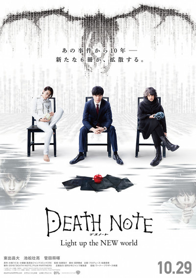 News_xlarge_deathnote2016_poster__2